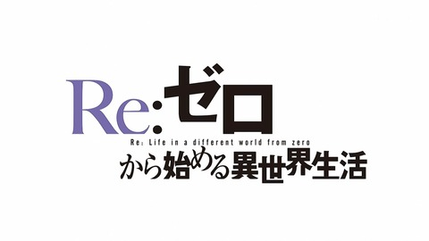 Re:ゼロから始める異世界生活 26話 感想 015