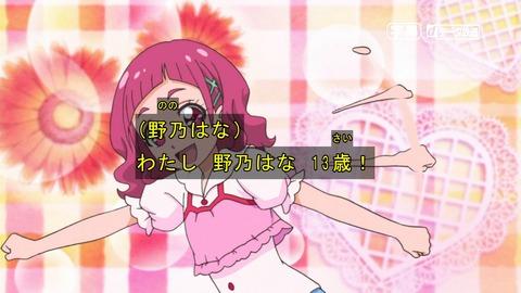 HUGっと プリキュア 48話 感想 88