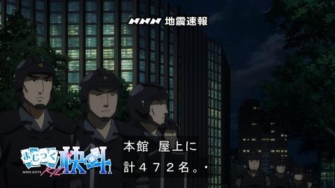 まじっく快斗 20話 感想 2013