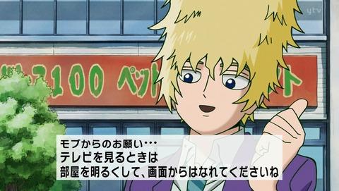 モブサイコ100 8話 感想 89