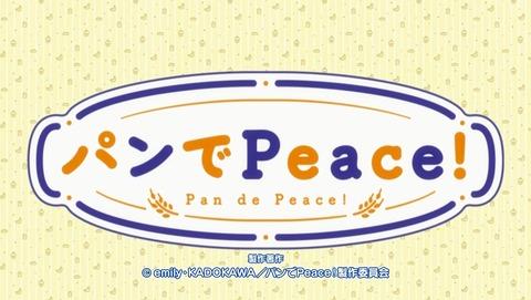 パンでPeace! 5話 感想 132