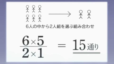 リケ恋 5話 感想 017