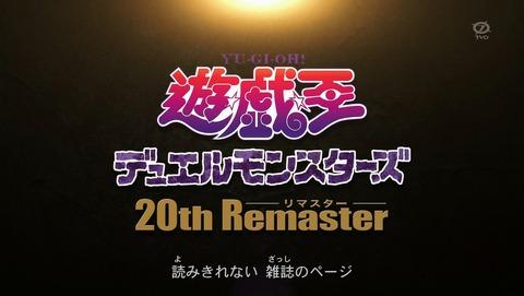 遊戯王DM 20thリマスター 41話 感想 065