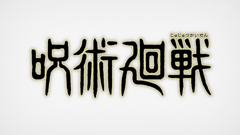 呪術廻戦 24話 感想 009