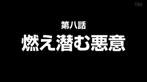 炎炎ノ消防隊 7話 感想 048