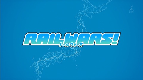 RAIL WARS 11話 253