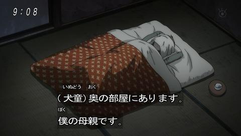 ゲゲゲの鬼太郎 第6期 38話 感想 011