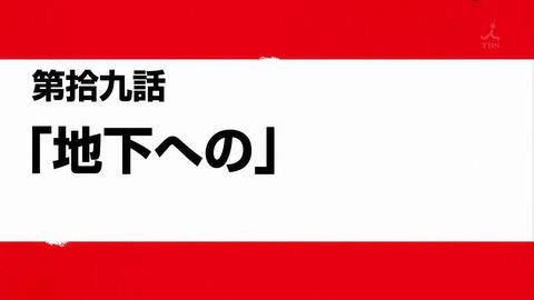 炎炎ノ消防隊 18話 感想 057