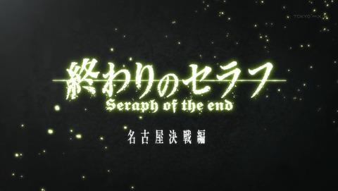 終わりのセラフ 23話 感想 105