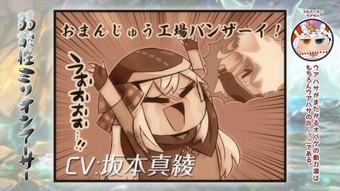 叛逆性ミリオンアーサー 10話 感想 304