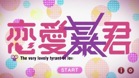 恋愛暴君 5話 感想 17
