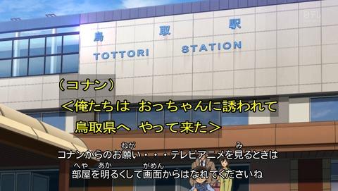 名探偵コナン 801話 感想 ミステリーツアー 倉吉編 24