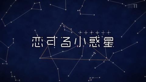 恋する小惑星 9話 感想 02