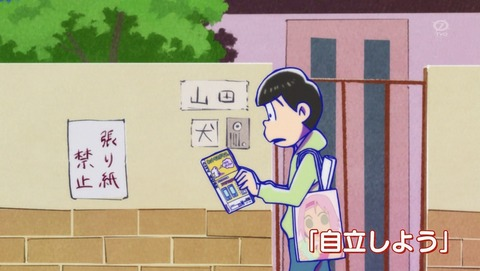 おそ松さん 4話 感想  380