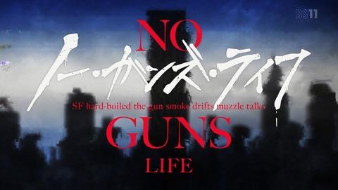 ノー・ガンズ・ライフ 2期 20話 感想 15