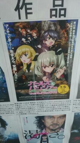 ガールズ&パンツァー OVA 6