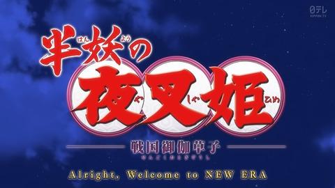半妖の夜叉姫 13話 感想 004