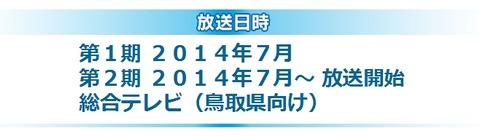 Free! 2期 NHK 鳥取 岩美紀行 Eternal Summer 49