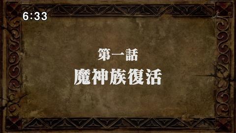 七つの大罪 戒めの復活 1話 感想 1405