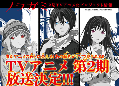 noragami_anime2
