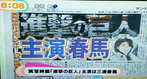 映画 進撃の巨人 キャスト 三浦春馬 貞本義行 軍艦島 公開 1