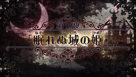 魔王城でおやすみ 1話 感想 0079