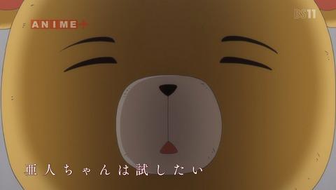 亜人ちゃんは語りたい 9話 感想  9
