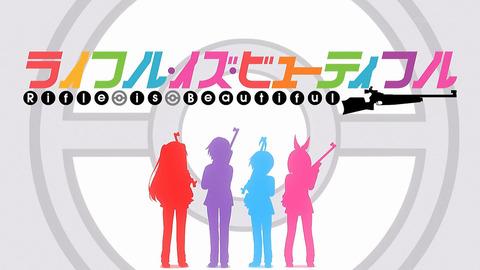 ライフル・イズ・ビューティフル 4話 感想 001