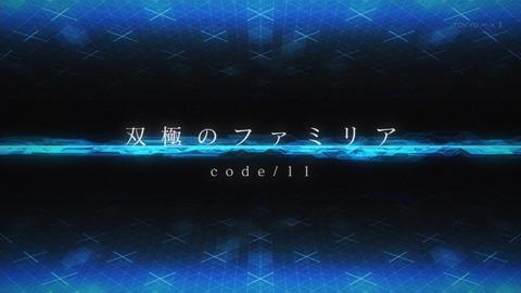 クオリディア・コード 11話 感想 949