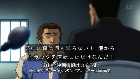 江戸川コナン失踪事件 史上最悪の2日間 感想 779