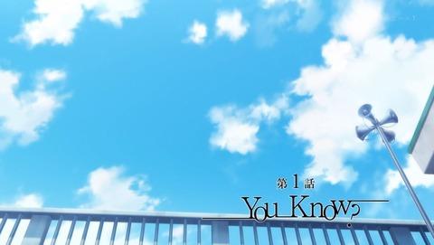 この世の果てで恋を唄う少女YU-NO 1話 感想 001