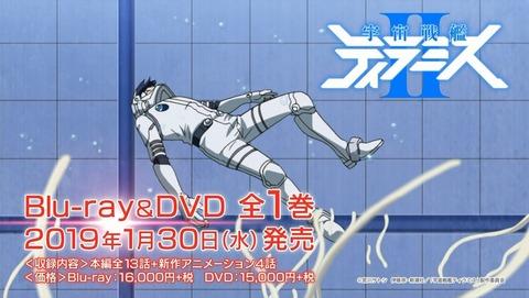 宇宙戦艦ティラミスⅡ 3話 感想 0104
