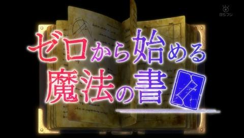 ゼロから始める魔法の書 10話 感想 01
