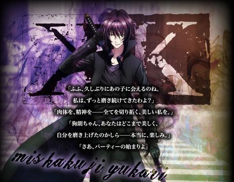 K 御芍神紫