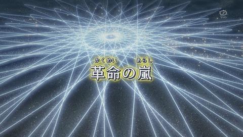 遊戯王ARC‐V 78話 感想 603