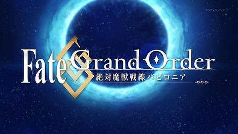 Fate/GrandOrder 1話 感想 002