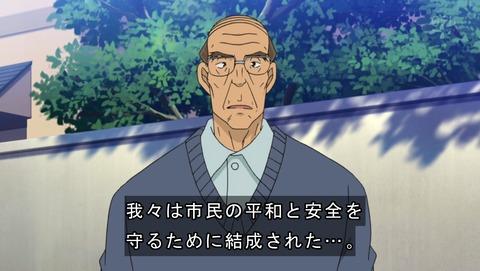 名探偵コナン 777話 感想 09