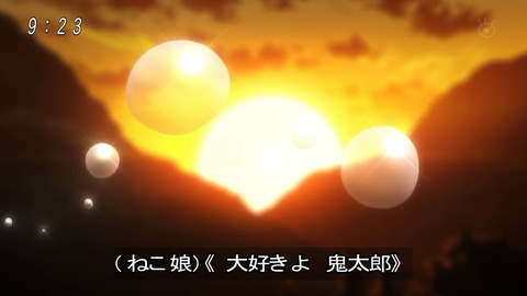 ゲゲゲの鬼太郎 第6期 93話 感想 047