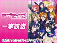 ラブライブ アニメジャパン AnimeJapan ローソン 3