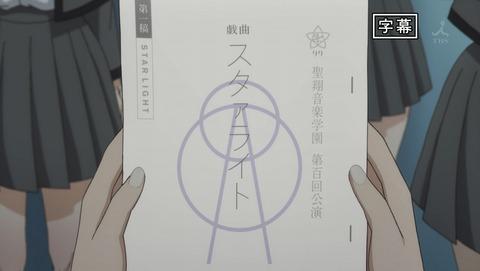 少女☆歌劇 レヴュースタァライト 9話 感想 86