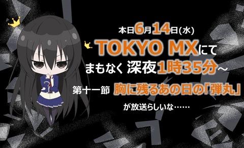 武装少女マキャヴェリズム 11話 感想 TC