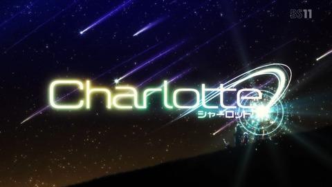 Charlotte シャーロット 2話 感想 103