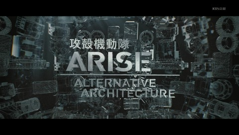 攻殻機動隊ARISE AA 1話 感想 43