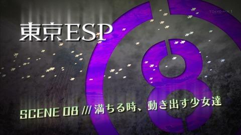 東京ESP 8話 感想 1063