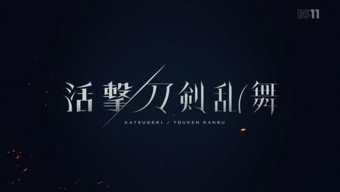 活撃 刀剣乱舞 11話 感想 45