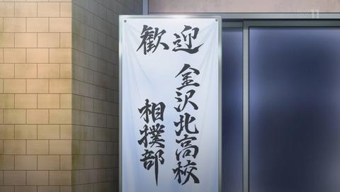 火ノ丸相撲 14話 感想 02