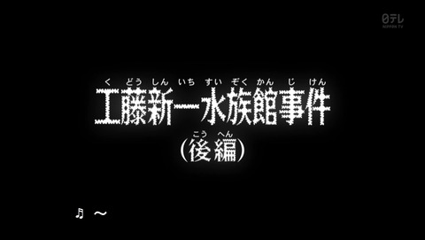 名探偵コナン 773話 感想 工藤新一水族館事件 13