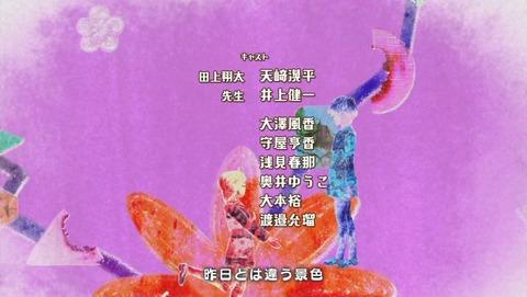 放課後さいころ倶楽部 2話 感想 0269