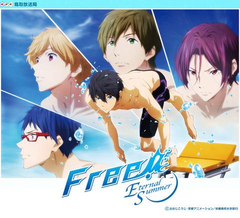 Free! 2期 NHK 鳥取 岩美紀行 Eternal Summer 34