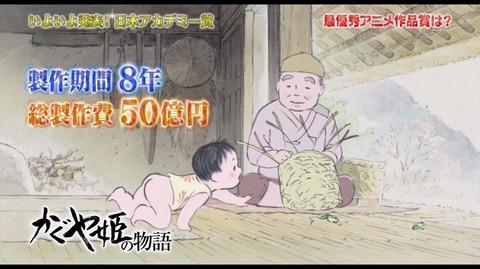 第37回 日本アカデミー賞 風立ちぬ 最優秀アニメーション作品賞 7